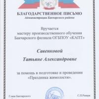 _Савенкова