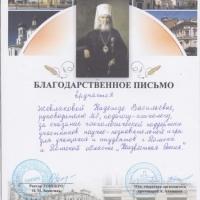 _Жевлакова