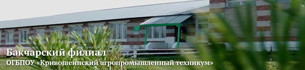 Бакчарский филиал ОГБПОУ «Кривошеинский агропромышленный техникум»
