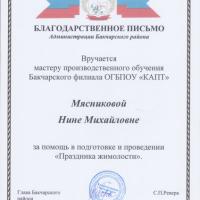 _мясникова